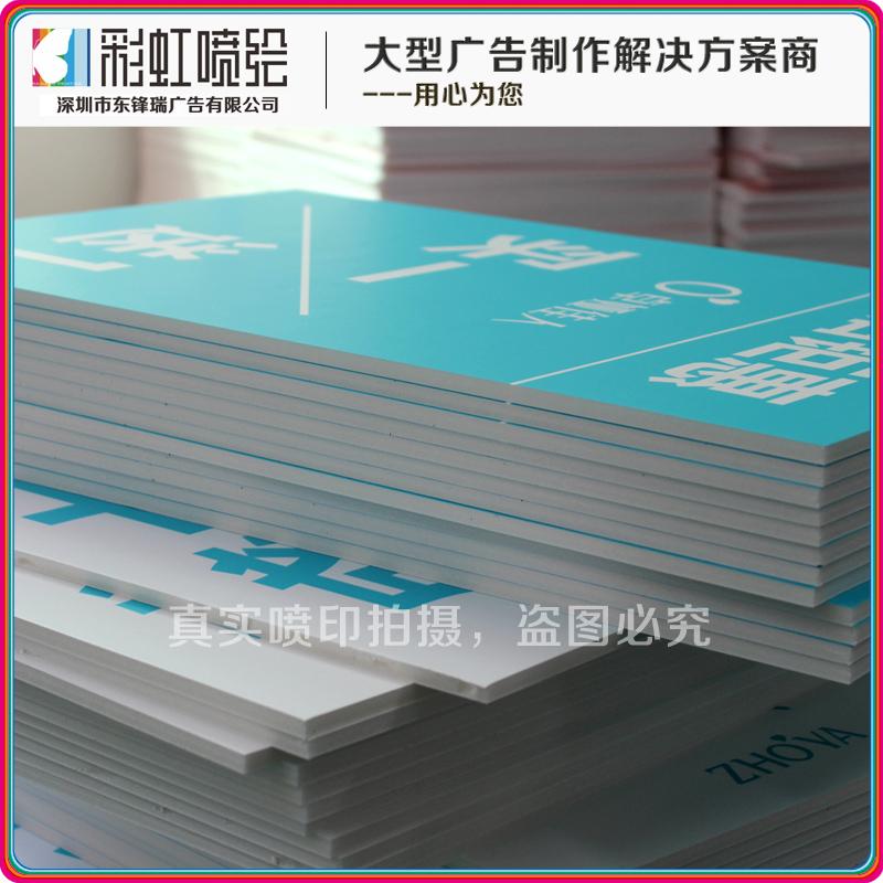 深圳大型广告制作工厂 背胶裱kt板/画板高清批量生产 智能裁切定制 高标准定制